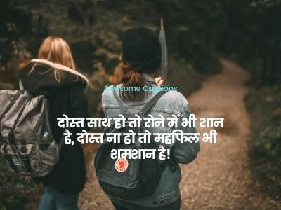 dosti shayari in hindi - Best Friends Quotes In Hindi 2020