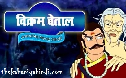 Vikram-Betal-Story-in-Hindi-Vikram-Betal-Stories-वेताल-पच्चीसी