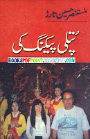 Putli Packing Ki Urdu Safarnama by Mustansar Hussain Tarar Novel Read Online