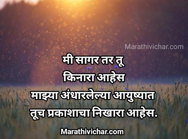 poem for bf in marathi