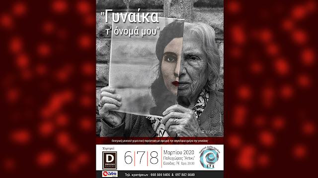 Θεατρική μουσικό-χορευτική παράσταση για την Παγκόσμια Ημέρα Γυναίκας από την Χορευτική Ομάδα Ερμιόνης