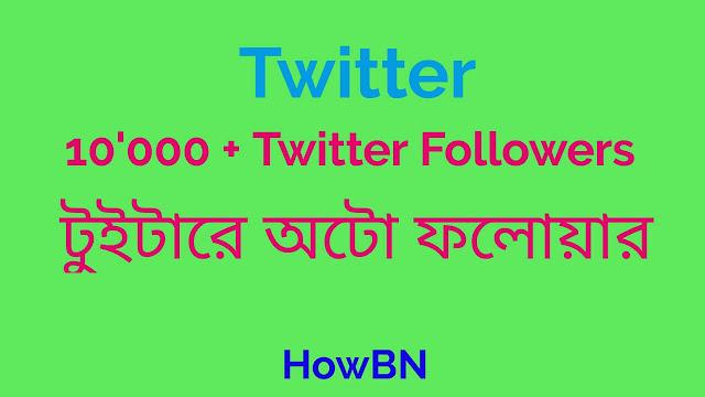 10,000 Plus Twitter অটো ফলোয়ার কিভাবে নেবেন
