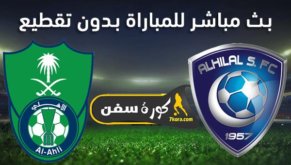 مشاهدة مباراة الهلال والأهلي السعودي بث مباشر بتاريخ 07-01-2020 الدوري السعودي