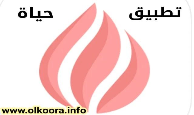 تحميل تطبيق حياه Hayaa مجانا للاندرويد و للايفون _ برنامج حياة حاسبة الدورة الشهرية و الاهتمام بجمالك