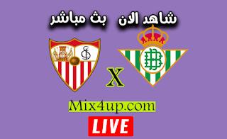 مشاهدة مباراة اشبيلية وريال بيتيس بث مباشر اليوم بتاريخ 11-06-2020 في الدوري الاسباني