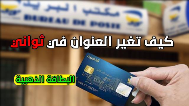 شرح طريقة تغييرعنوان البطاقة الذهبية المنتهية الصلاحية عبر الانترنت