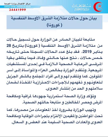 https://twitter.com/OmaniMOH/status/1092352708126871552