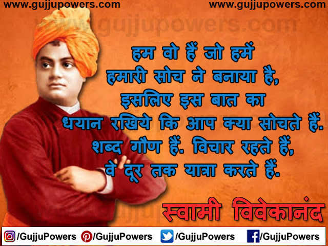 swami vivekananda whatsapp status in hindi