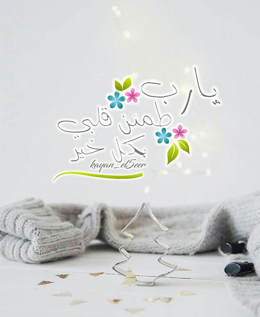 مدونة رمزيات يارب طمئن قلبي بكل خير