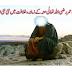 Hazrat umar (R) kay banaye qanoon | Islamic laws of Prophet Umar (r)