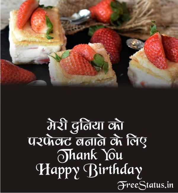 Happy-Birthday-Teacher-In-Hindi