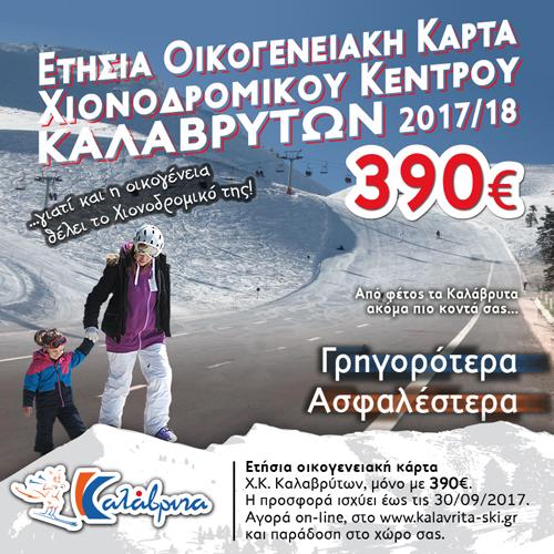 XKK-Banner-Etisia-Oikogenoiaki-Prosforas