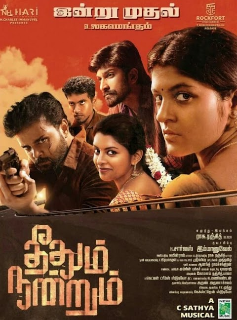 Download Theethum Nandrum (2021) Tamil HD Full Movie | Rasu Ranjith, Aparna Balamurali