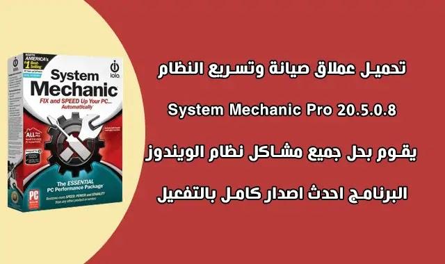 تحميل برنامج System Mechanic Pro 20.5.0.8 مع سيريال التفعيل لاصلاح النظام وتسريعة.