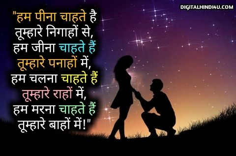 download romantic shayari image