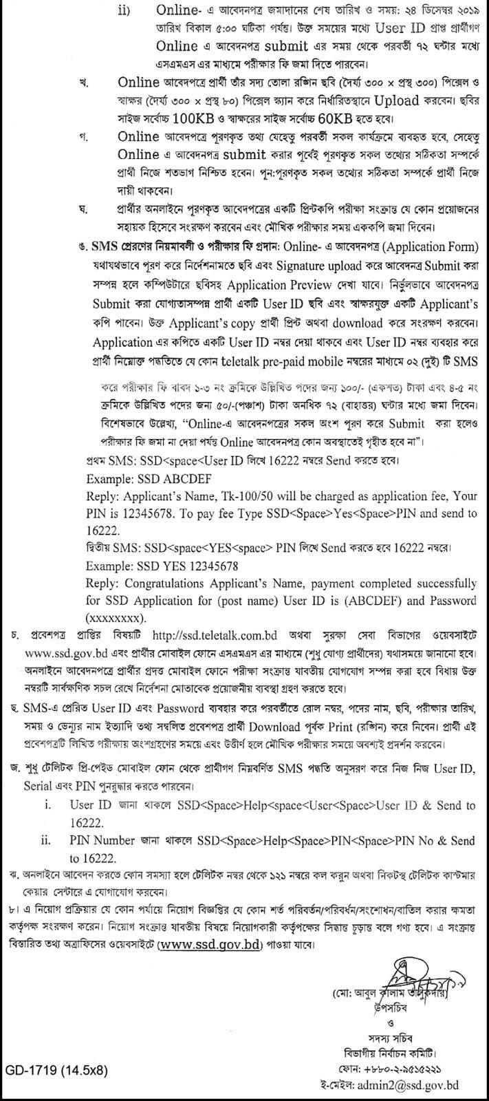 Security Services Division (SSD) Job Circular 2019