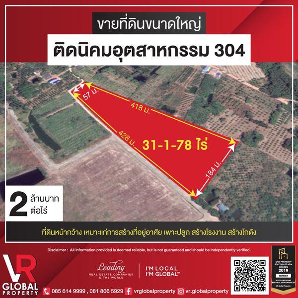 ขายที่ดินขนาดใหญ่ ติดนิคมอุตสาหกรรม 304 ขนาด 31-1-78 ไร่ อ.ศรีมหาโพธิ์ จ.ปราจีนบุรี