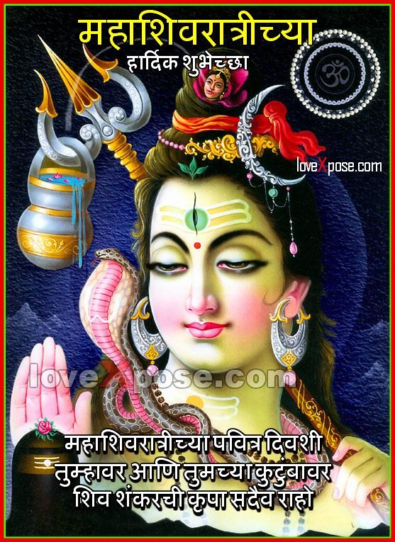 Mahashivratri Marathi wishes