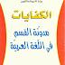 موارد المعلم: مدونة القسم - اللغة العربية