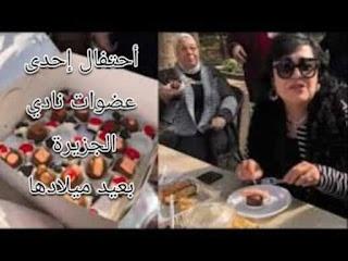 تورتة جنسية Sexual cake في احتفال إحدى عضوات نادي الجزيرة بعيد ميلادها