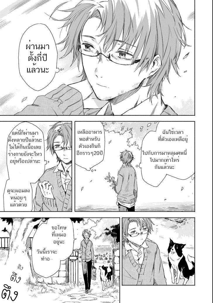 อ่านการ์ตูน Tabi to Gohan to Shuumatsu Sekai ตอนที่ 3 หน้าที่ 7