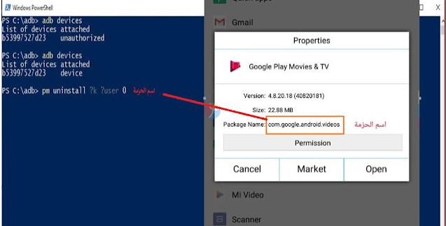 طريقة إزالة تطبيقات النظام التي تأتي مع الهاتف بدون روت مجاناً