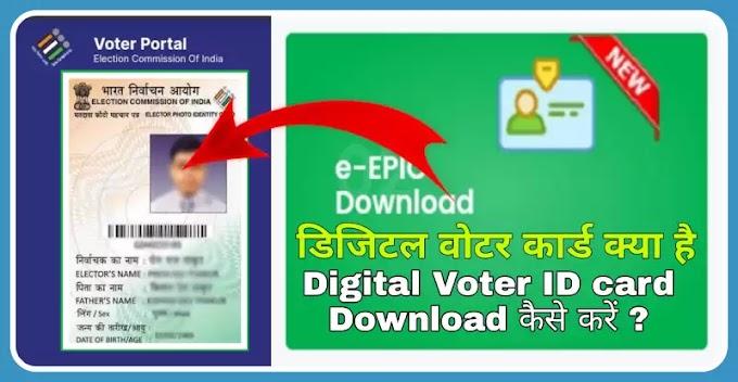 डिजिटल वोटर कार्ड क्या है Digital Voter ID card Download कैसे करें ?