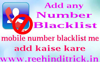 Mobile number blacklist me add kaise kare 1