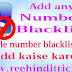 Mobile number blacklist me add kaise kare