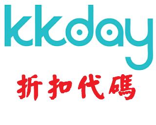 KKDAY/折扣券/折扣碼/折價券/優惠券/coupon 3/15更新