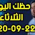 حظك اليوم الثلاثاء 22-09-2020 -Daily Horoscope