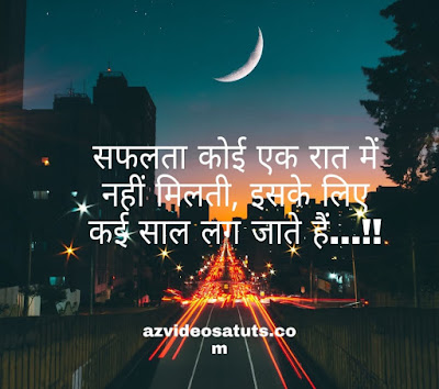 Good Night quotes in Hindi for WhatsApp Images
