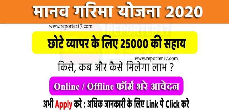 https://www.reporter17.com/2020/05/manav-garima-yojana-2020.html