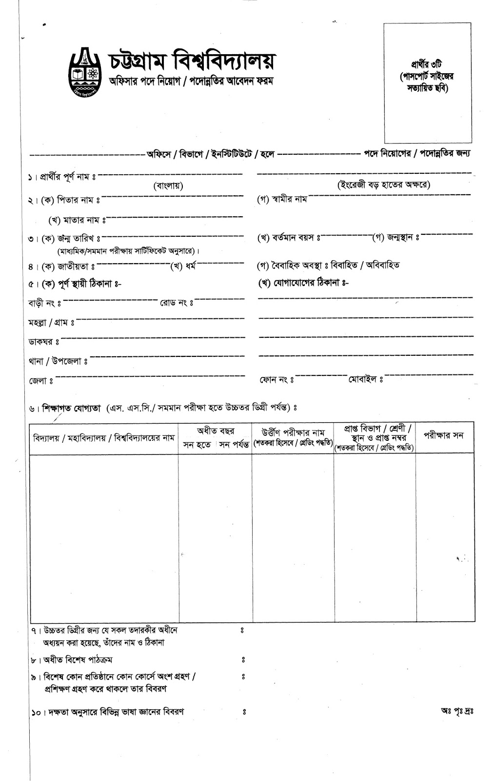 University of Chittagong (CU) Job Application Form