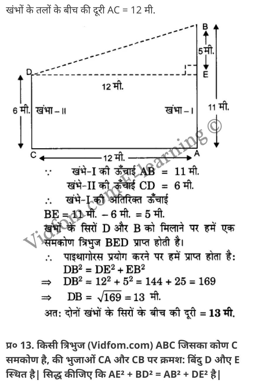 class 10 maths chapter 6 hindi medium 52