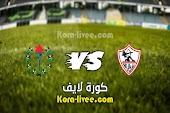 مشاهدة مباراة الزمالك وسموحة بث مباشر كورة لايف 06-05-2021 الدوري المصري