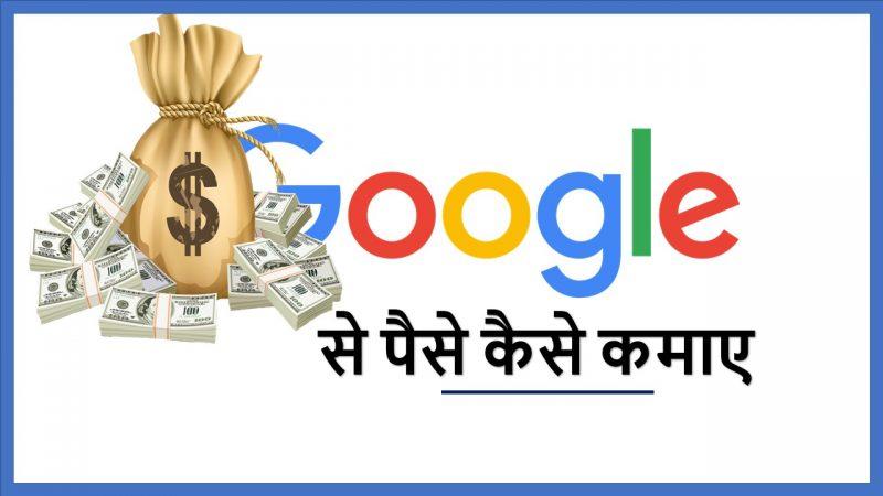 टॉप 5 तरीके गूगल से पैसे कैसे कमाए