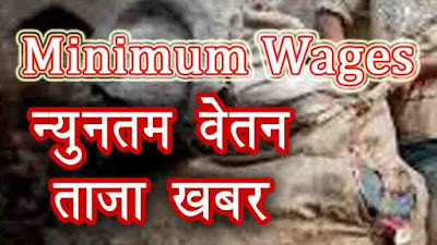 Minimum wages in MP