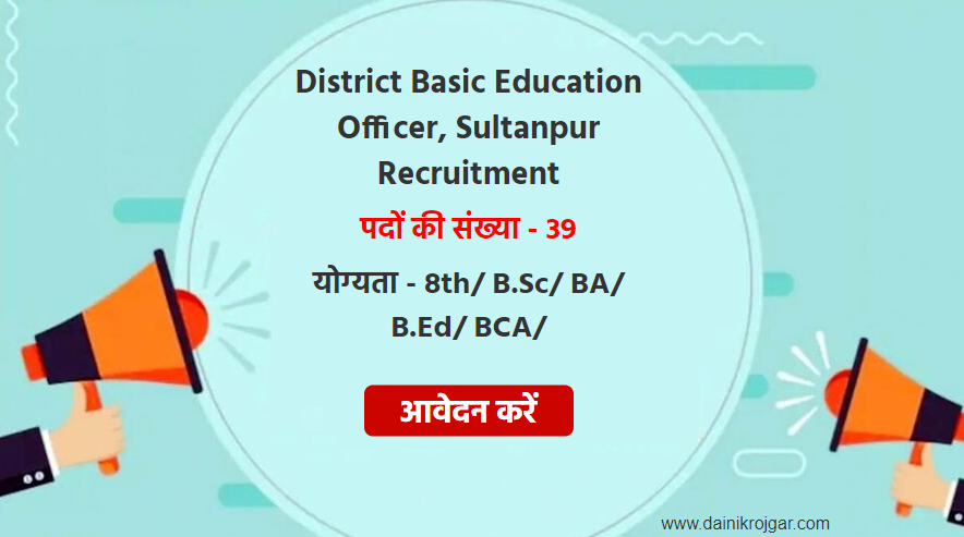 District Basic Education Officer, Sultanpur Jobs 2021 Apply for 39 Teacher, Accountant, Attendant Vacancies