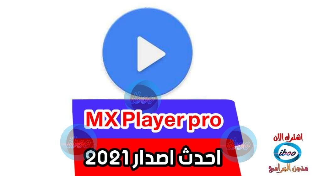 تحميل تطبيق MX Player pro احدث اصدار بميزات رهيبة