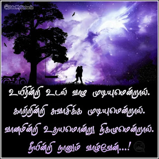 Love quote tamil