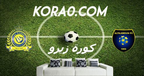 مشاهدة مباراة النصر والتعاون بث مباشر اليوم 20-8-2020 الدوري السعودي