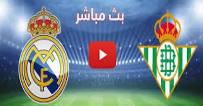 مباراة ريال مدريد وريال بتيس مباشر