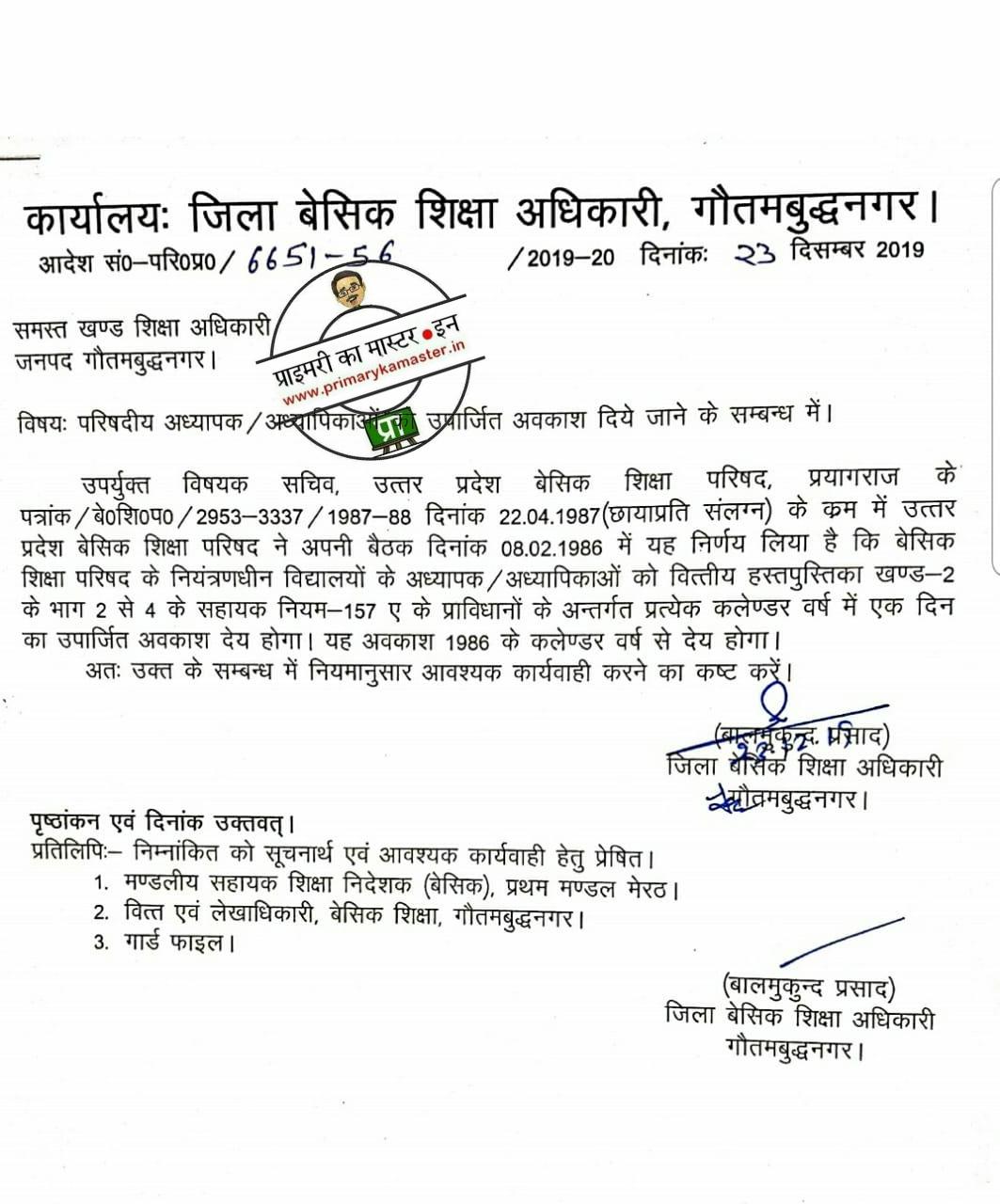 गौतमबुद्धनगर : परिषदीय शिक्षकों को प्रत्येक केलेण्डर वर्ष में एक उपार्जित अवकाश देय होने सम्बन्धी आदेश जारी, आदेश देखें