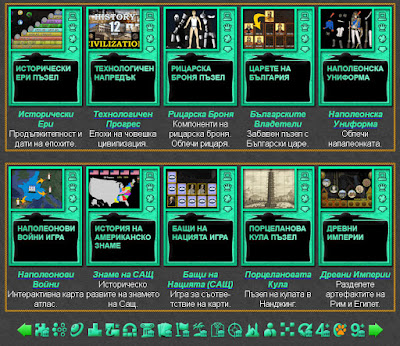 Исторически Онлайн Игри за 6 клас