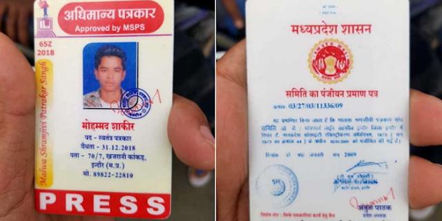 INDORE में फिर मिले फर्जी अधिमान्य पत्रकार कार्ड, 2 गिरफ्तार, माफिया मजे में | MP NEWS