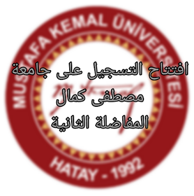 hatay mustafa kemal üniversitesi افتتاح التسجيل لعام2019
