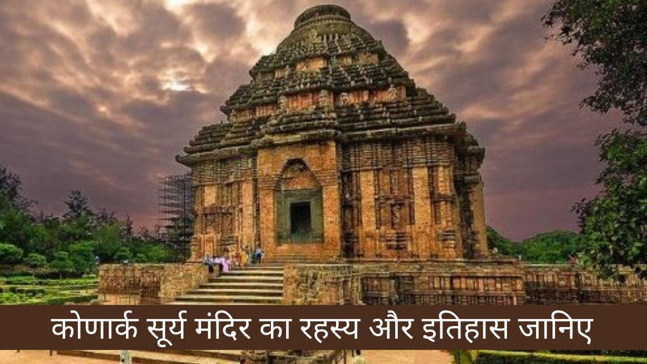 कोणार्क सूर्य मंदिर का रहस्य और इतिहास जानिए