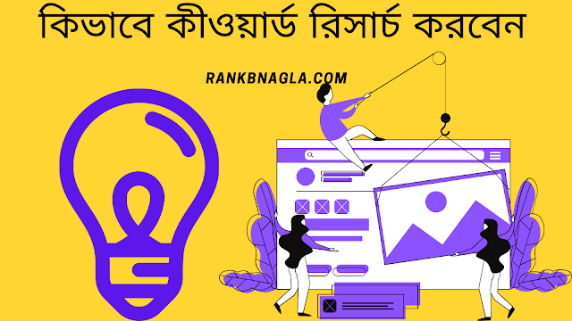 What Is Keyword Research In Bangla