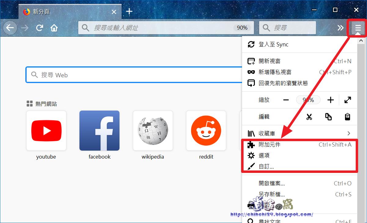 Mozilla Firefox 免費網路瀏覽器 Quantum 引擎速度 2 倍快(v57.0.1版下載) - 逍遙の窩